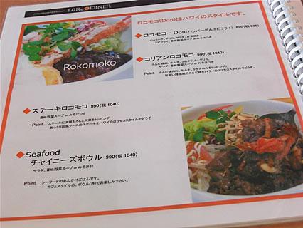 タカズ・ダイナー メニュー2