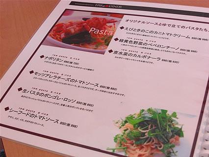 タカズ・ダイナー メニュー1