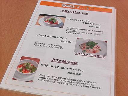 タカズ・ダイナー 夏限定メニュー