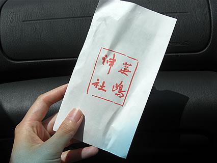 蕪嶋神社 かぶあがりひょうたん御守(紙袋)