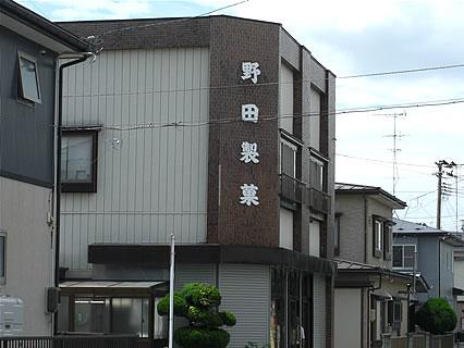 野田製菓 外観