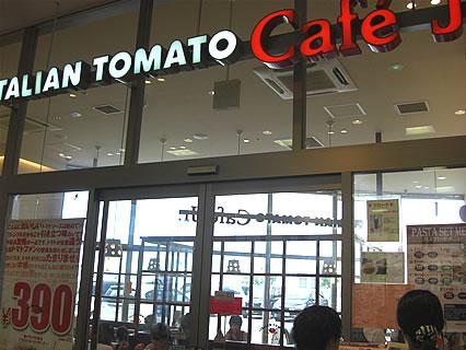 イタリアン・トマト カフェジュニア 青森浜田ドリームタウン店 外観
