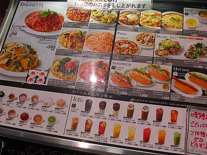 イタリアン・トマト カフェジュニア 青森浜田ドリームタウン店 メニュー