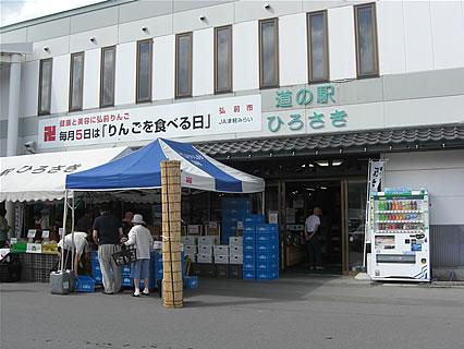道の駅ひろさき「サンフェスタいしかわ」 外観