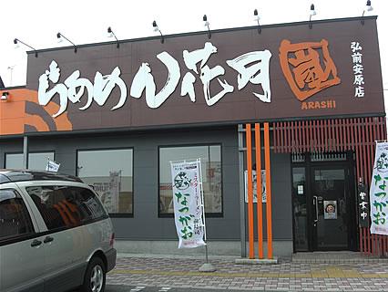 らあめん花月嵐(ラーメン花月) 弘前安原店 外観