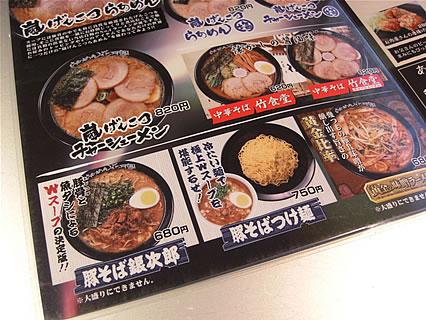 らあめん花月嵐(ラーメン花月) 弘前安原店 メニュー2