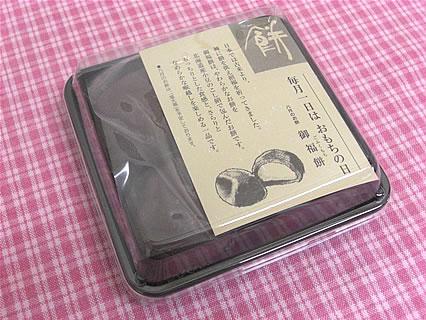 ラグノオ 8月のお餅「御福餅」(4個入り)(420円)