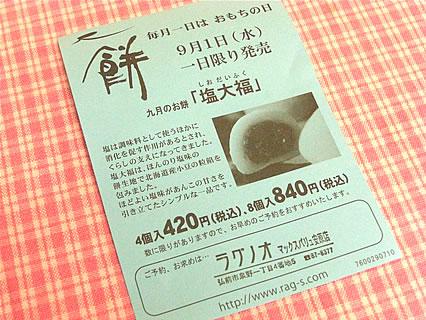 ラグノオ 9月のお餅「塩大福」 予告チラシ