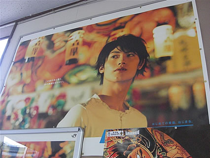 碇ヶ関駅 MY FIRST AOMORI ポスター