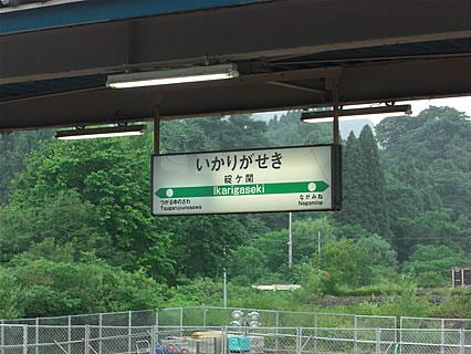 碇ヶ関駅 駅名標