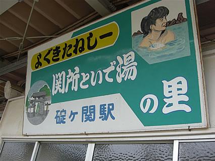 碇ヶ関駅 「関所といで湯の里」 看板