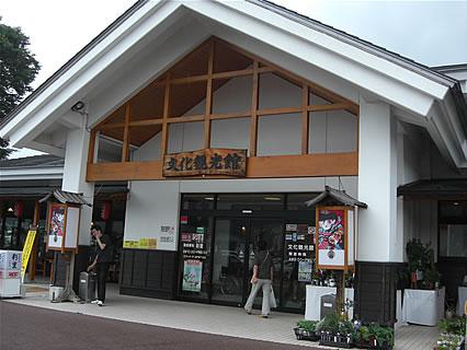 道の駅いかりがせき「関の庄」 文化観光館 外観