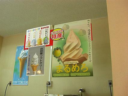 道の駅いかりがせき「関の庄」 文化観光館 ソフトクリームのメニュー