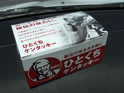 ケンタッキーフライドチキン ひとくちケンタッキー(180円)