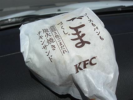 ケンタッキーフライドチキン 炭火焼きチキンサンド(360円)