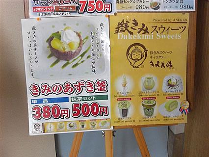 農産物直販所「野市里」 レストラン「こざくら」 嶽きみスウィーツメニュー