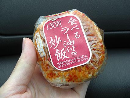 サークルKサンクス 直巻おにぎり(食べるラー油付き炒飯)(130円)