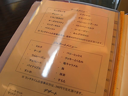ナガハマコーヒー(NAGAHAMA COFFEE) 広面店 ケーキ、ジェラートメニュー