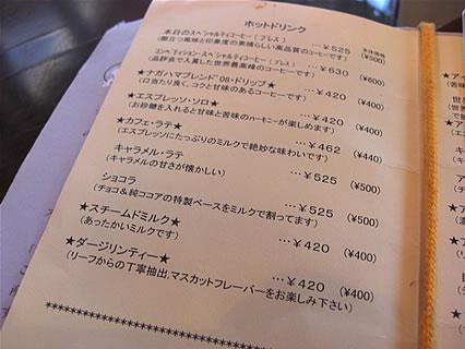 ナガハマコーヒー(NAGAHAMA COFFEE) 広面店 ホットドリンクメニュー