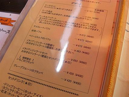 ナガハマコーヒー(NAGAHAMA COFFEE) 広面店 デザートメニュー