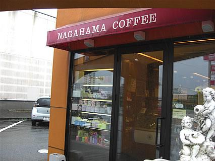 ナガハマコーヒー(NAGAHAMA COFFEE) 広面店 入口