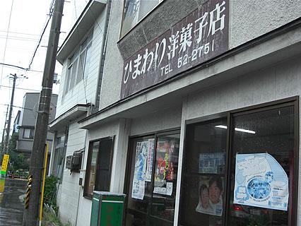 ひまわり洋菓子店 外観