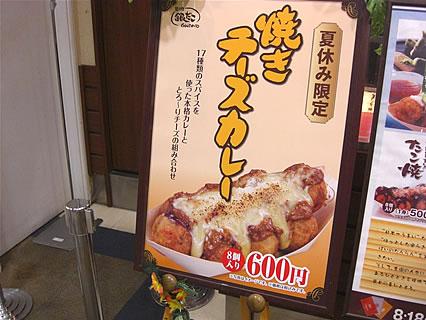 築地銀だこ エルムショッピングセンター店 焼きチーズカレー ポスター
