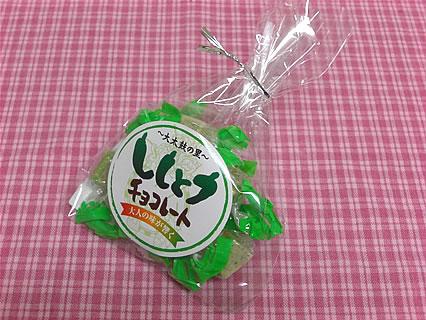 道の駅たかのす「大太鼓の里」 ししとうチョコレート(15粒)(290円)