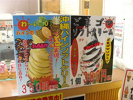 「道の駅」浅虫温泉ゆ~さ浅虫 沖縄パインソフトクリーム ポスター