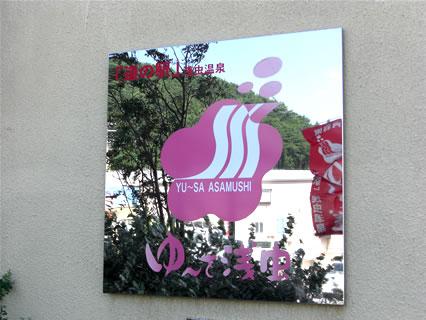「道の駅」浅虫温泉ゆ~さ浅虫 看板