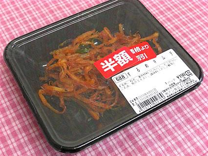 アンさんの店(さくら野弘前店内) するめキムチ(198円→99円)