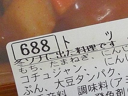 アンさんの店(さくら野弘前店内) トッポッギ 「冬ソナに出た料理です」