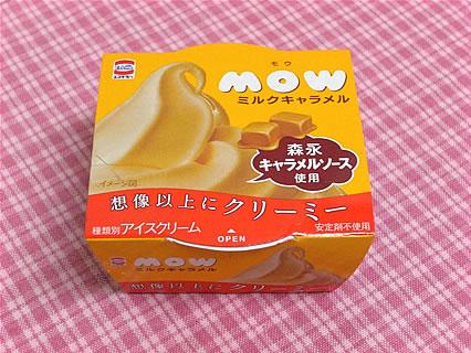 MOW(モウ) ミルクキャラメル