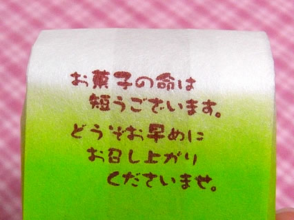 シャロン甘洋堂 銘菓 黒石米 「お菓子の命は短うございます。」