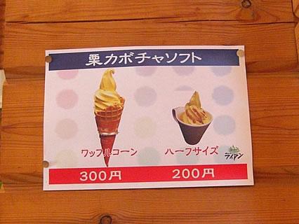 ライアン つがる地球村店 栗かぼちゃソフトクリーム 値段表