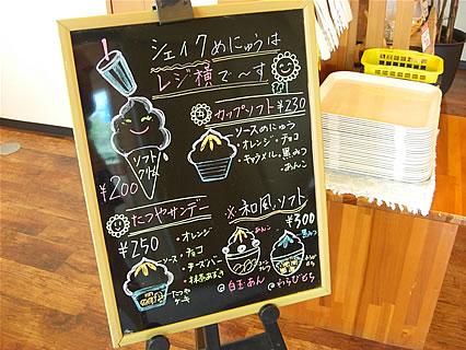 道の駅もりた「アーストップ」 パン工房 TATSUYA ソフト・サンデーメニュー