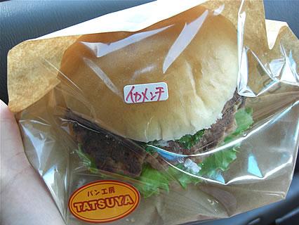 道の駅もりた「アーストップ」 パン工房 TATSUYA イケ(カ)メンバーガー