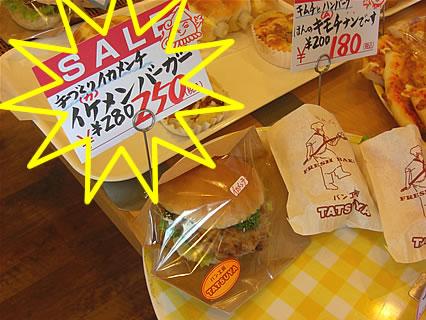 道の駅もりた「アーストップ」 パン工房 TATSUYA イケ(カ)メンバーガー(280円→250円)