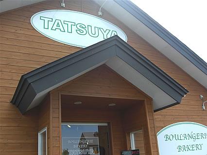 道の駅もりた「アーストップ」 パン工房 TATSUYA 外観