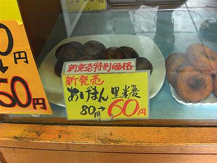 五穀屋 あげまん 黒糖(80円→60円)