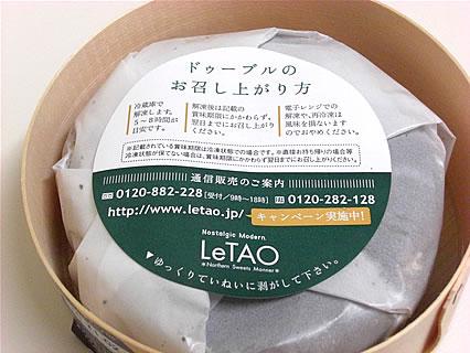 小樽洋菓子舗ルタオ【LeTAO】 ショコラドゥーブル ドゥーブルのお召し上がり方