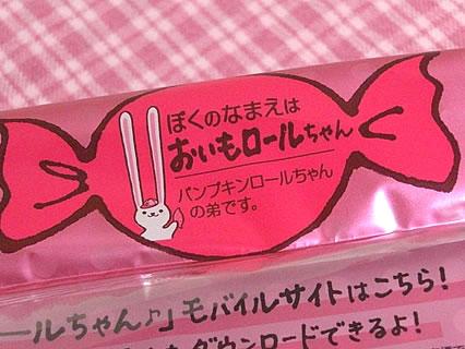 山崎製パン ロールちゃん(スイートポテト) 「おいもロールちゃん」