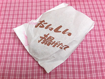 世界遺産 白川郷 合掌造りの茶屋 いっぷくちな 飛騨牛コロッケ(250円)