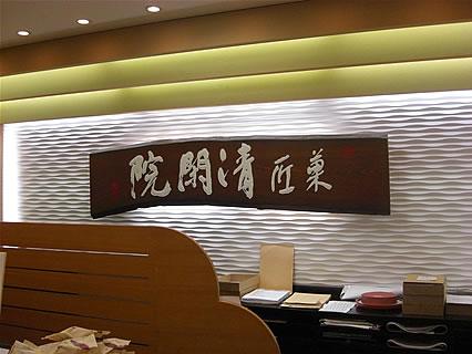 菓匠 清閑院 中三 弘前店 外観