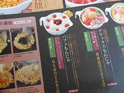 お好み焼 道とん堀 弘前安原店 メニュー3