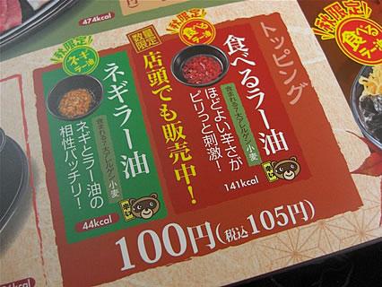 お好み焼 道とん堀 弘前安原店 メニュー トッピング(食べるラー油)