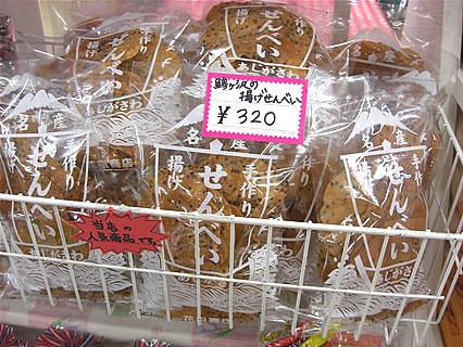 海の駅わんど 花田商店 鯵ヶ沢の揚げせんべい(320円)