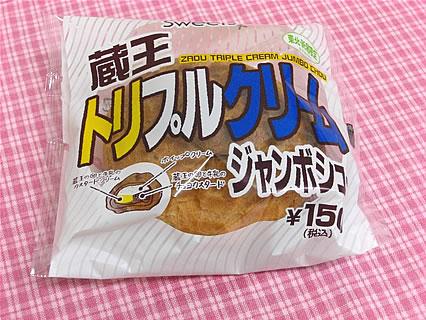 ファミリーマート トリプルクリームジャンボシュー(150円)