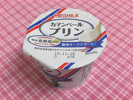 メグミルク カマンベールプリン