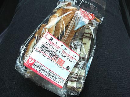 オレンジハート平内中野店 焼カリントー(68円)
